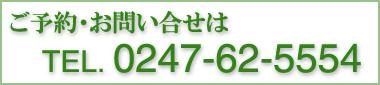 ご予約・お問い合せは TEL.0247-62-5554